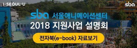 SBA 서울애니메이션센터 2018 지원사업 설명회 / 전자북(e-book) 자료보기